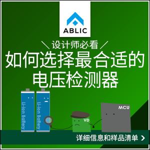 如何选择最合适的 电压检测器 ABLIC