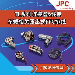 TL系列连接器・线束・FFC排线 JPC